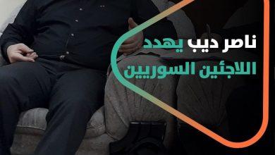 صورة ناصر ديب يهدد اللاجئين السوريين