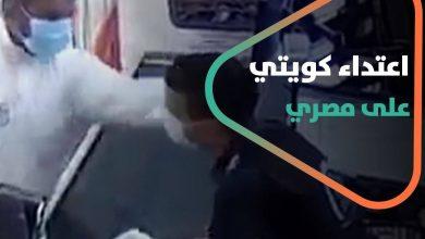 صورة توثيق اعتداء كويتي على مصري.