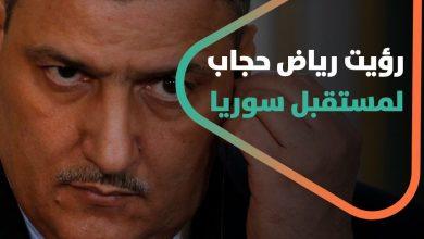 صورة رياض حجاب يقدم رؤيته لمستقبل سوريا
