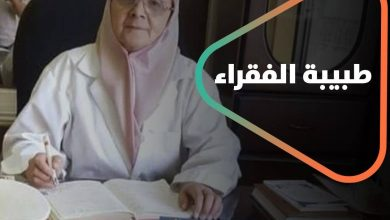 صورة سوريون ينعون طبيبة فقراء سوريا