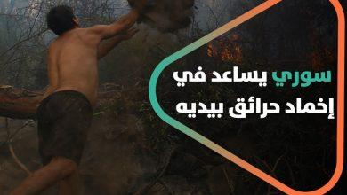 صورة سوري يساعد في إخماد حرائق بيديه.. ووسائل الإعلام التركية تحتفي به