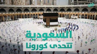 صورة السعودية تتحدّى جائحة كورونا وتنظّم موسم الحج