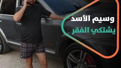 صورة وسيم الأسد يشتكي الفقر.. وجندي سوري يكشف عن حال جيش النظام السوري