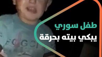 """صورة """"سأرجع لقريتنا لما تصير هدنة"""".. طفل سوري يبكي بيته بحرقة"""