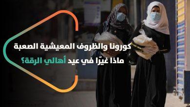 صورة إشاعات انتشار كورونا والظروف المعيشية الصعبة .. ماذا غيّرا في عيد أهالي الرقة؟