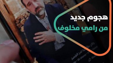صورة هجوم جديد من ابن خال الأسد على نظام الأسد ينتهي بشكوى ودعاء