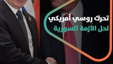 صورة روسيا وأمريكا تتحركان لحل الأزمة السورية.