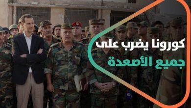 صورة كورونا يضرب على جميع الأصعدة في سوريا