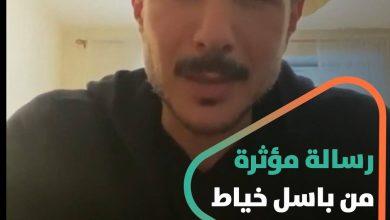 صورة رسالة مؤثرة من باسل خياط بعد وفاة والده