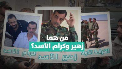 صورة من هما زهير وكِرام الأسد؟