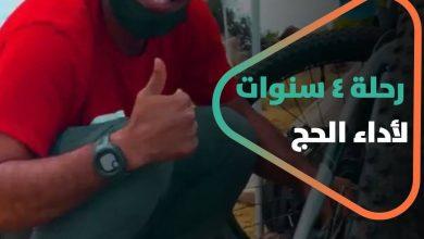 صورة 4 شاب يصل المملكة العربية السعودية لأداء الحج إليكم قصته