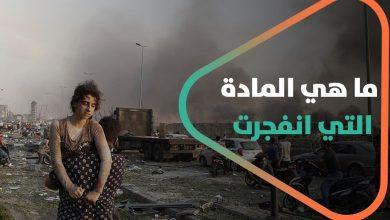 صورة ما هي المادة التي انفجرت وحوّلت بيروت إلى مدينة منكوبة؟