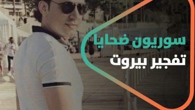 صورة بالأسماء..سوريون يقعون ضحايا تفجير بيروت إدلب تتضامن مع العاصمة اللبنانية