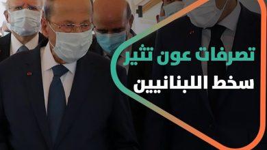صورة خلال زيارة ماكرون إلى لبنان تصرفات عون تثير سخط اللبنانيين.. وباسيل يحرض مجدداً ضد اللاجئين السوريين