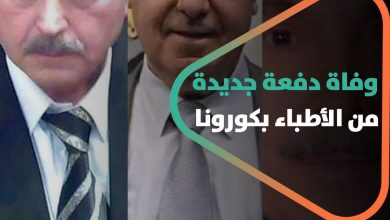صورة باحثة سورية_ كل 5 أو 10 دقائق تمر سيارة دفن موتى وفاة دفعة جديدة من الأطباء بكورونا.. ومحامون يدخلون بمعركة مع النظام السوري