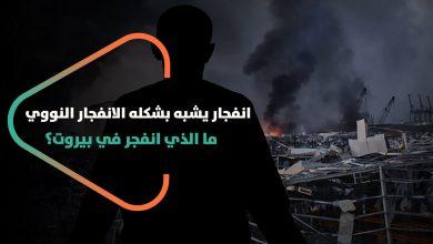 صورة انفجار يشبه بشكله الانفجار النووي .. ما الذي انفجر في بيروت؟