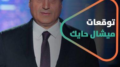صورة بعدما تنبأ بانفجار مرفأ بيروت.. ميشال حايك يتحدث عن انقلاب في سوريا وعن تسليم بعض مقاليد الحكم.Mb4