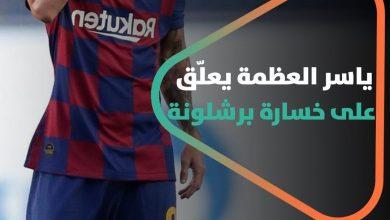 صورة ياسر العظمة يعلّق على خسارة برشلونة