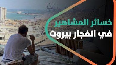 صورة إصابات ودمار في المنازل.. هذه خسائر المشاهير والفنانين في انفجار بيروت..Mb4