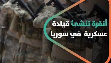 صورة أنقرة تنشئ قيادة عسكرية مركزية في سوريا ما مهامها؟ ومن هي قوات -القبعة المارونية- التي ستدير المنطقة؟.mp4