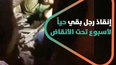 صورة انفجار بيروت إنقاذ رجل بقي حياً لأسبوع تحت الأنقاض.. وفيديو جديد يظهر لحظات مرعبة قرب مكان الانفجار