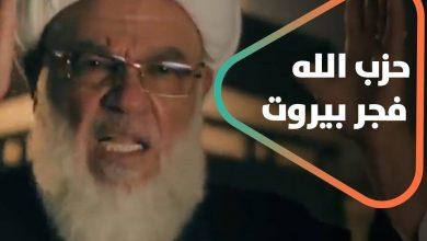 صورة صبحي الطفيلي وبعد تفجير #بيروت.. أول أمين عام لحزب الله اللبناني يفتح النار على #حسن_نصرالله وعلي #خامنئي
