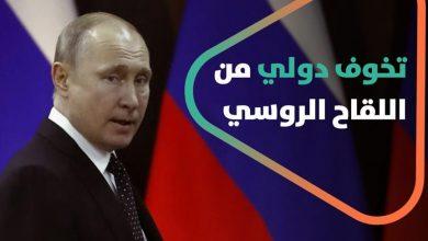 صورة حول لقاح كورونا الروسي الجديد.. جدل عالمي حول فعاليته و وتشكيك بتصريحات الرئيس الروسي لماذا هذا التخوّف؟