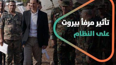 صورة أمريكا تحدد شروطا لرفع العقوبات عن النظام السوري ما هي هذه الشروط؟
