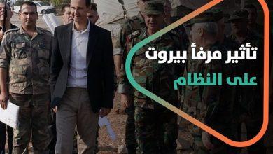 صورة خبراء يكشفون عن مدى تأثير انفجار مرفأ بيروت على النظام السوري