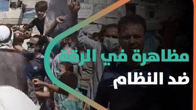 صورة مظاهرة في الرقة ضد النظام