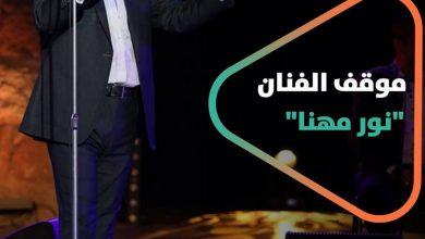 صورة من جديد وحول ما يجري في سوريا.. مواقف وآراء الفنان السوري نور مهنا تشعل مواقع التواصل الاجتماعي