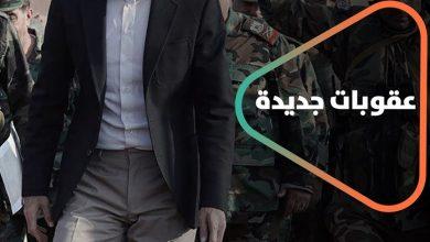 صورة على رأسهم رامي مخلوف أمريكا تتوعد بشار الأسد بحزمة عقوبات جديدة.. ولو بشار يتوعد رجال الأعمال لديه بإمرة علي مملوك.Mb4