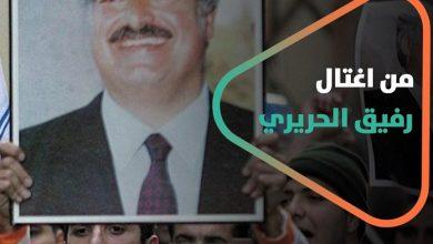 صورة انتظار يخيم على الساحة اللبنانية.. هؤلاء هم المتهمون باغتيال رفيق الحريري