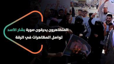 صورة المتظاهرون يحرقون صورة بشار الأسد.. تواصل المظاهرات في مدينة الرقة المطالبة بالحرية وإسقاط النظام
