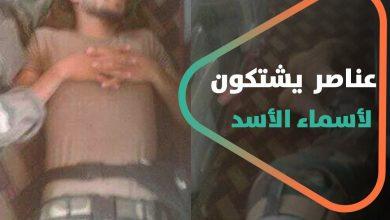 صورة عناصر من قوات النظام السوري يشتكون لأسماء الأسد