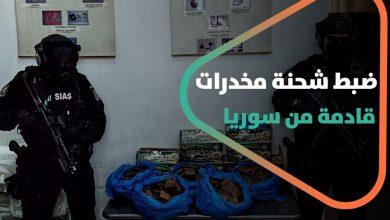صورة النظام السوري يصرّ على إغراق أوروبا بالمخدرات..ضبط أكبر شحنة قادمة من سوريا إليكم التفاصيل