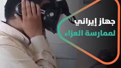 صورة صناعة أمريكية في زمن كورونا.. جهاز إيراني لممارسة العزاء الافتراضي لما جرى في كربلاء