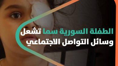 """صورة الطفلة السورية """"سما"""" تشعل وسائل التواصل الاجتماعي.. """"بدي عيني"""" ما قصتها؟"""