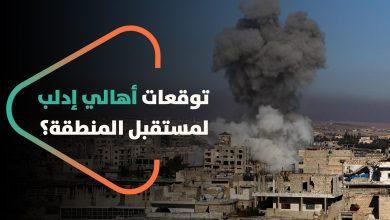 صورة في ضوء إعلان النظام عن تحضيرات لهجوم جديد على إدلب .. ما هي توقعات أهالي إدلب لمستقبل المنطقة؟