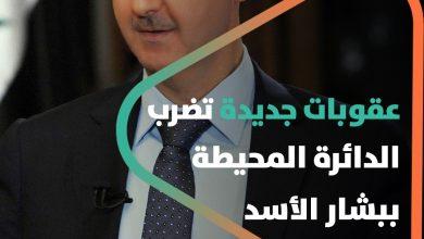صورة لونا الشبل في المقدمة.. عقوبات جديدة تضرب الدائرة المحيطة ببشار الأسد تعرف على القائمة الجديدة
