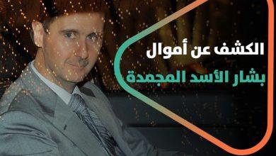 صورة حول قضية تورط النظام السوري في اختطاف طائرة.. بريطانيا تتيح الكشف عن أموال بشار الأسد المجمدة ما قصة هذه القضية؟.