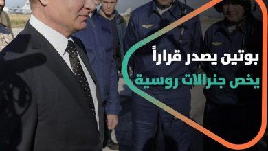 صورة بعد أن اكتسبوا خبرات قتالية في سورية .. بوتين يتخذ قرارات مصيرية تخص جنرالات روسية