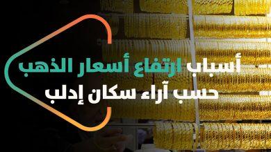 صورة أسباب ارتفاع أسعار الذهب حسب آراء سكان إدلب