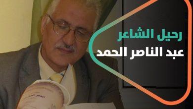 صورة لقب بـ شاعر النجوم.. رحيل شاعر الأغنية الفراتية عبد الناصر الحمد تعرّف على مسيرته الحافلة