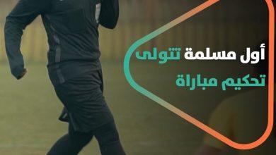 صورة -جواهر روبلي- تشعل وسائل الإعلام العالمية.. أول مسلمة محجبة تتولى تحكيم مباراة كرة قدم في بريطانيا