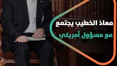 صورة رئيس حركة سوريا الأم -معاذ الخطيب- يجتمع مع مسؤول أمريكي كبير هذا ما تناوله الاجتماع في قطر