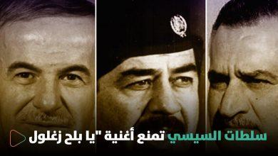"""صورة سلطات #السيسي تمنع أغنية """"يا بلح زغلول"""""""