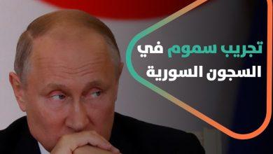 صورة جعل المعتقلين كفئران تجارب-.. صحفي روسي يتحدث عن قيام بوتين بتجريب سموم خاصة في السجون السورية