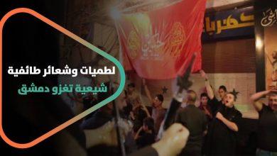 صورة لطميات وشعائر طائفية شيعية تغزو دمشق