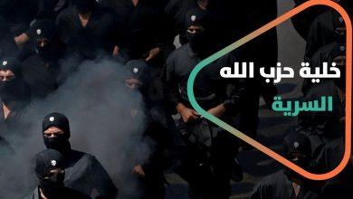 صورة تقارير صحفية واستخباراتية تتحدث عن -الوحدة 121- خلية حزب الله السرية ماذا تعرف عنها؟